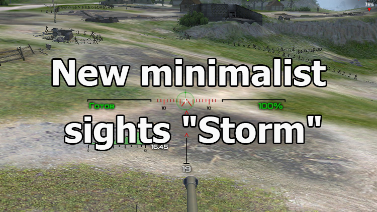 "New minimalist sights ""Storm"" for World of Tanks 1.7.1.0"