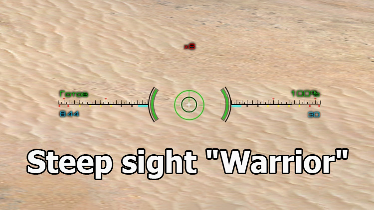 "Steep sight ""Warrior"" from Valukhov for World of Tanks 1.7.0.2"