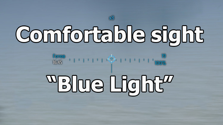"Comfortable sight ""Blue Light"" for World of Tanks 1.7.1.0"