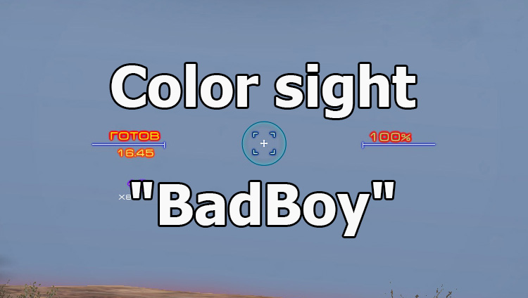 "Color sight ""BadBoy"" for World of Tanks 1.9.0.3"