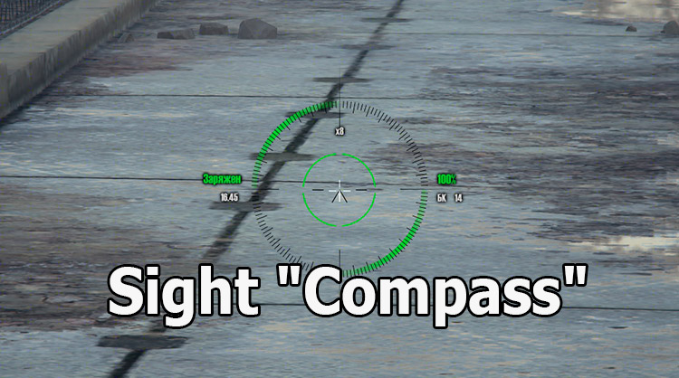 "Sight ""Compass"" for World of Tanks 1.10.0.4"