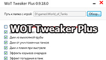 WOT Tweaker Plus for World of Tanks 1.10.1.1 [Download]