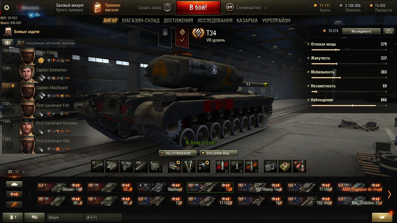 Skins hit zones Esteta (Sergey Emets) for WOT 1 6 0 0