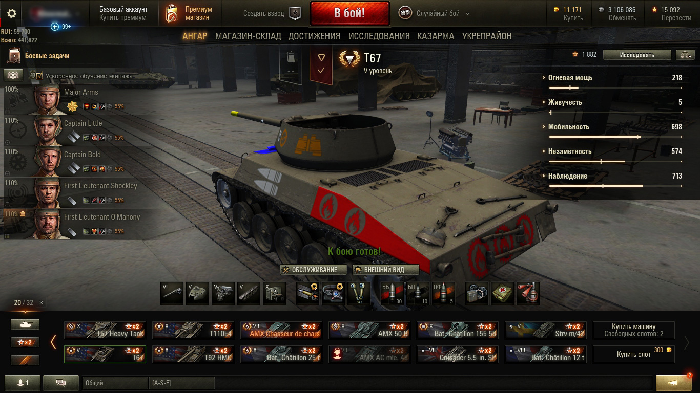Skins hit zones Esteta (Sergey Emets) for WOT 1 6 0 4