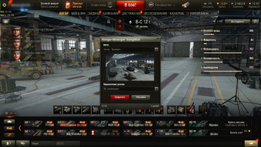 Mod Hangar Manager for World of Tanks