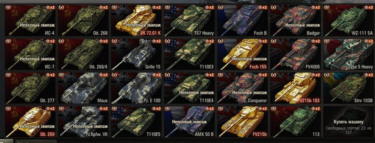 Gold and camouflage icons of tanks in the hangar for World of Tanks