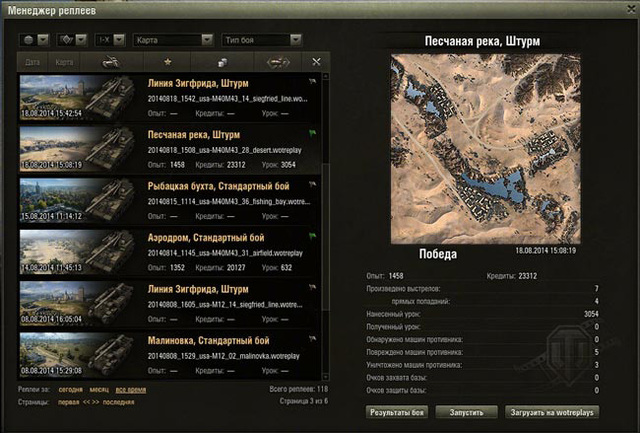 Replay manager in hangar for World of Tanks