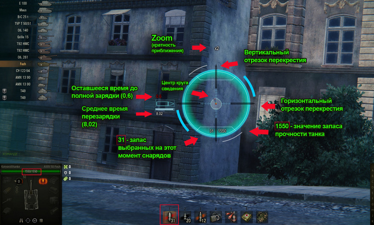 Achilles sniper scope for World of Tanks