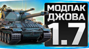 Jove modpack for World of Tanks 1.7.0.2 [Extended]