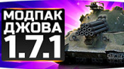 Jove modpack for World of Tanks 1.7.1.2 [Extended]