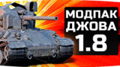 Jove modpack for World of Tanks 1.8.0.2 [Extended]