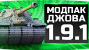 Jove modpack for World of Tanks 1.10.0.0 [Extended]