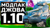 Jove modpack for World of Tanks 1.10.0.2 [Extended]