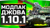 Jove modpack for World of Tanks 1.10.1.4 [Extended]