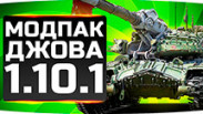 Jove modpack for World of Tanks 1.11.0.0 [Extended]