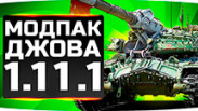 Jove modpack for World of Tanks 1.11.1.3 [Extended]