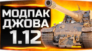 Jove modpack for World of Tanks 1.12.0.0 [Extended]