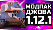 Jove modpack for World of Tanks 1.12.1.1 [Extended]