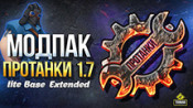 ProTanki Multipack mods for World of Tanks 1.7.1.0 [Yusha]