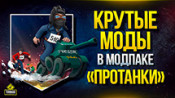 ProTanki Multipack mods for World of Tanks 1.8.0.1 [Yusha]