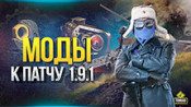 ProTanki Multipack mods for World of Tanks 1.9.1.2 [Yusha]