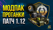 ProTanki Multipack mods for World of Tanks 1.12.0.0 [Yusha]