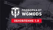 WGMods Modpack for World of Tanks 1.8.0.1