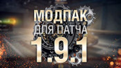WGMods Modpack for World of Tanks 1.10.0.0