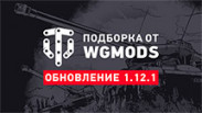 WGMods Modpack for World of Tanks 1.12.1.1