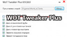 WOT Tweaker Plus for World of Tanks 1.10.1.4 [Download]