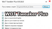 WOT Tweaker Plus for World of Tanks 1.12.0.0 [Download]