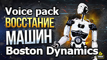Boston Dynamics Voice pack for World of Tanks 1.7.1.2