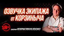Voice crew from streamer Korzinycha 18+ for World of Tanks 1.10.0.0 [RUS]
